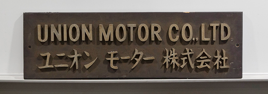 UNION MOTOR CO., LTD._pc